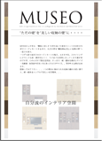 MUSEOパンフレット
